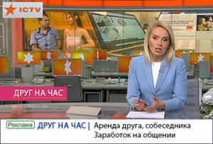 Друг на час^, собеседник — телепередача ICTV